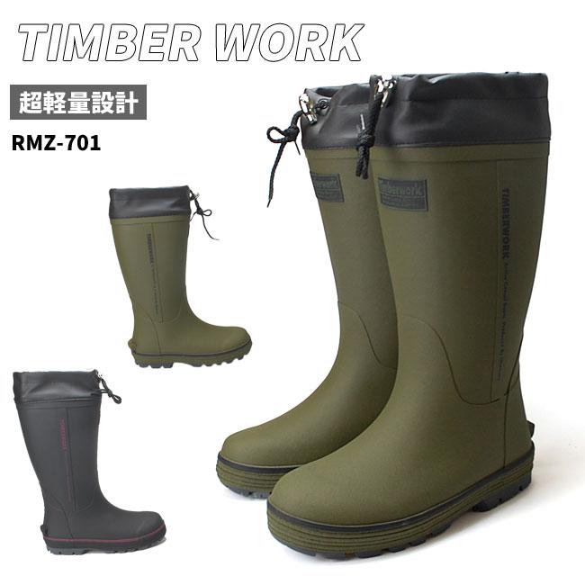 ティンバーワーク メンズ レインブーツ RMZ 701 超軽量 長靴 オカモト TIMBER WORK(1709)