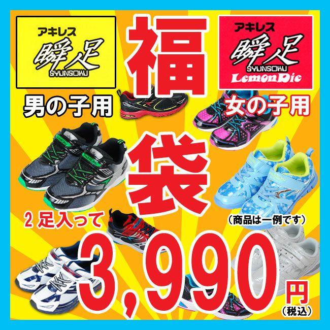【福袋】瞬足 シュンソク 福袋 キッズ スニーカー アキレス瞬足 2足入って3990円! 子供靴 レモンパイ