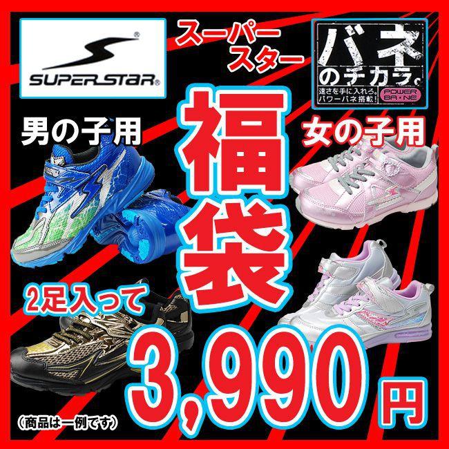 【福袋】キッズスニーカームーンスター(月星)バネのチカラ スーパースター2足入って3990円!デザイン、カラーは選べませんが、サイズ・男の子用・女の子用から選べます!※写真は一例です15.0-24.5cm