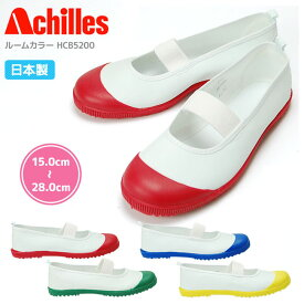 Achilles(アキレス) ルームカラー HCB5200 子供靴 キッズ ジュニア 上履き 上靴 スクールシューズ 子供 大人 日本製