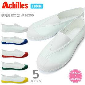 上履き 上靴 Achilles(アキレス) 校内履 EX2型 HRS6200 子供靴 キッズ ジュニア スクールシューズ 子供 大人 日本製