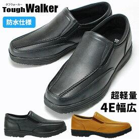 Tough Walker タフウォーカー 1407 カジュアル ビジネス シューズ 防水仕様 4E幅広 超軽量 スリッポン