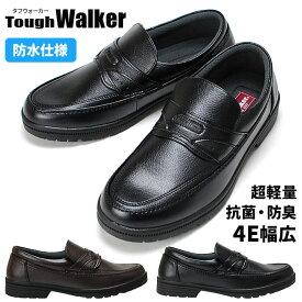 Tough Walker タフウォーカー 4400 カジュアル ビジネス シューズ 防水仕様 4E幅広 超軽量 抗菌・防臭