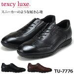 【送料無料】テクシーリュクス7711