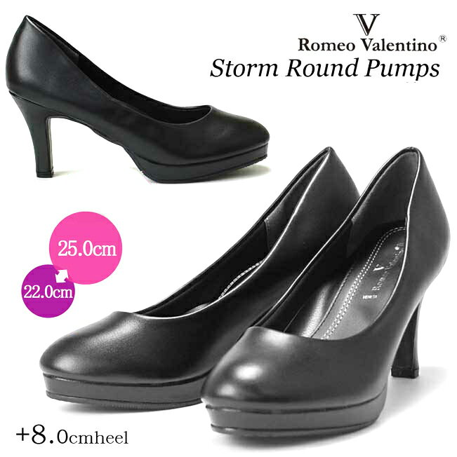 ロメオバレンチノ ストームラウンドプレーンパンプス ROMEO VALENTINO 2361 レディース 靴 痛くない 歩きやすい フォーマル 8.0cmヒール
