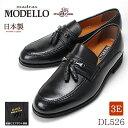 【16%OFF】マドラス モデロ モデーロ DL526 メンズ ビジネスシューズ 本革 3E ビットタイプ 紳士靴 madras MODELLO ブラック