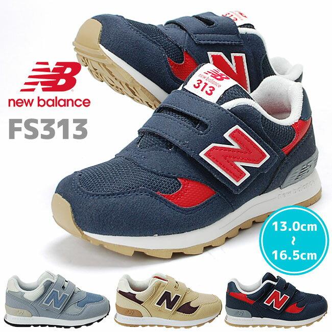 30%OFF New Balance ニューバランス FS313 キッズスニーカー 子供靴 (16FW08)