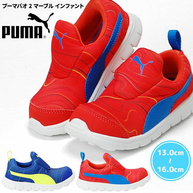 30%OFF プーマ (バオ 2 マーブル インファント) PUMA Bao 2 Marble Inf 189123 キッズ スニーカー 子供靴 ベビー