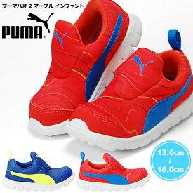 【49%OFF】 プーマ (バオ 2 マーブル インファント) PUMA Bao 2 Marble Inf 189123 キッズ スニーカー 子供靴 ベビー