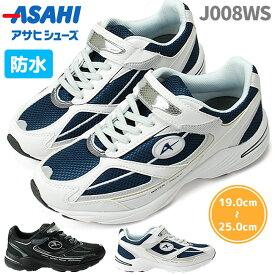 アサヒ J008WS キッズ ジュニア 防水 スニーカー 子供靴 3E 靴 カジュアル【KE7459】 (1705)