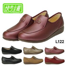 【33%OFF】アサヒ 快歩主義 L122 レディース 3E 女性用 婦人靴 ブラック 日本製【KS2337】 両足 (1706)