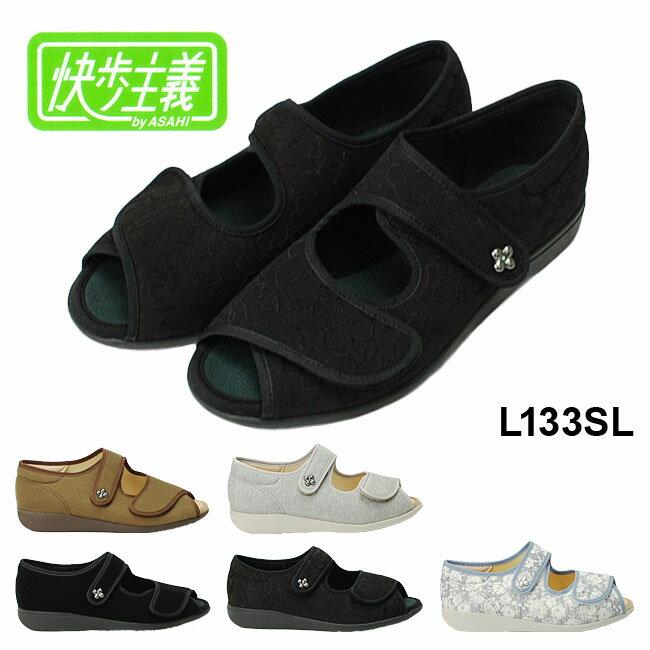【送料無料】快歩主義 アサヒ L133SL レディース 3E 婦人靴 ブラック 日本製【KS2348】(1706)