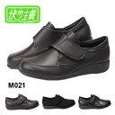 【32%OFF】アサヒ 快歩主義 M021 メンズ 4E 紳士靴 ブラック 日本製【KS2288】 両足 (1706)