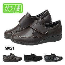 【100円OFFクーポン配布中】【33%OFF】アサヒ 快歩主義 M021 メンズ 4E 紳士靴 ブラック 日本製【KS2288】 両足 (1706)