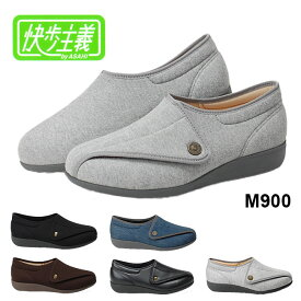 【店内全品ポイント5倍】【21%OFF】アサヒ 快歩主義 M900 メンズ 4E 紳士靴 ブラック 日本製【KS2205】 両足シニア (1706)