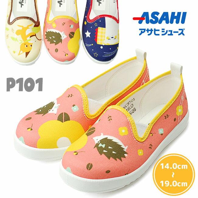 アサヒ P101 2E キッズスニーカー スリッポン 子供靴 日本製 うわぐつ 【KC3701】 (1705)