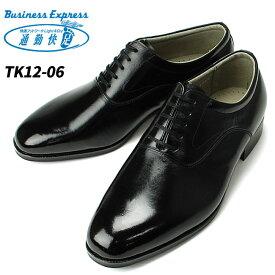 [送料無料]アサヒ 通勤快足 TK12-06 メンズ ビジネスシューズ カンガルー 4E 紳士靴 ブラック 24cm〜28.0cm 内羽根 プレーントゥ日本製【AM1206】(1705)