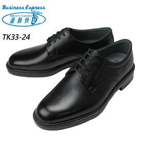 [送料無料]アサヒ 通勤快足 TK33-24 メンズ ビジネスシューズ 4E 紳士靴 ブラック 24cm〜28.0cm プレーントゥ 日本製【AM3324】(1706)