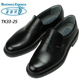 [送料無料]アサヒ 通勤快足 TK33-25 メンズ ビジネスシューズ 4E 紳士靴 ブラック 24cm〜28.0cm ローファー日本製【AM3325】(1706)