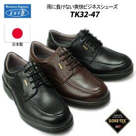 【送料無料】アサヒ 通勤快足 TK32-47 メンズ ビジネスシューズ 4E 紳士靴 ブラック 24cm〜28.0cm 外羽根 Uチップ ゴアテックス 日本製【AM3247】(1706)