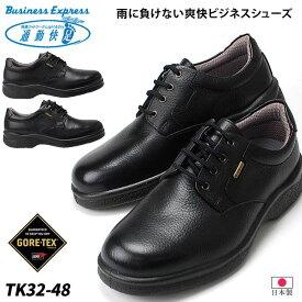 [送料無料]アサヒ 通勤快足 TK32-48 メンズ ビジネスシューズ 4E 紳士靴 ブラック 24cm〜28.0cm 外羽根 プレーントゥ ゴアテックス 日本製【AM3248】(1706)