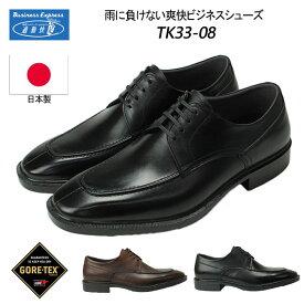 [送料無料]アサヒ 通勤快足 TK33-08 メンズ ビジネスシューズ 3E 紳士靴 ブラック 24cm〜28.0cm 外羽根 Uチップ ゴアテックス 日本製【AM3308】(1706)