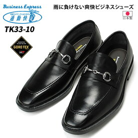 [送料無料]アサヒ 通勤快足 TK33-10 メンズ ビジネスシューズ 3E 紳士靴 ブラック 24cm〜28.0cm ビットシューズ スリッポン ゴアテックス 日本製【AM3310】(1705)