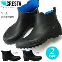 クレスタ 7700 7701 レインブーツ CRESTA メンズ レインシューズ 防水 長靴 紳士 通勤 サイドゴア (1705) ランキングお取り寄せ