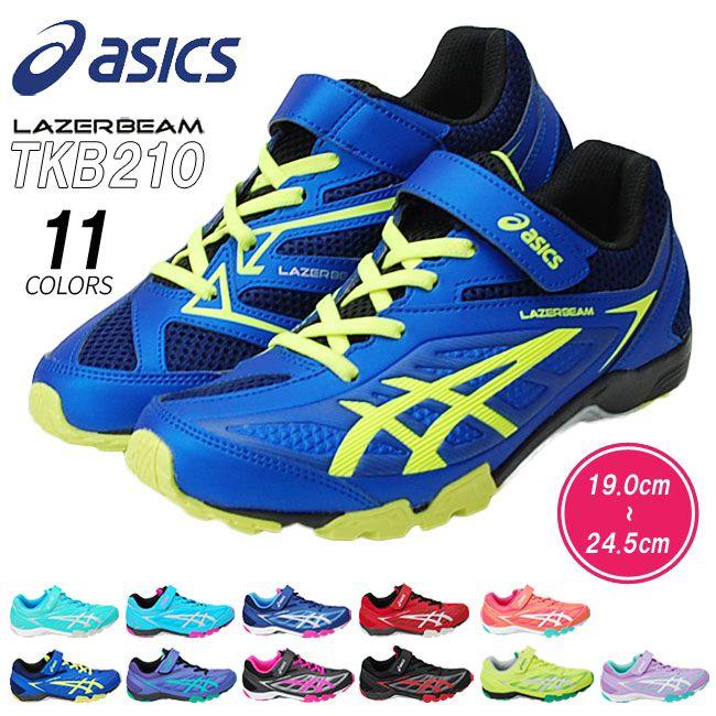 【今だけ送料無料】 ASICS アシックス レーザービーム TKB210 LAZERBEAM 子供靴 ジュニア キッズ スニーカー こども 靴 シューズ マジックタイプ(1706)