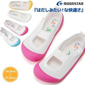 ムーンスター MoonStar はだしっこ 01 上履き うわばき 上靴 白 ホワイト ピンク イエロー ブルー 14.0cm〜21.0cm 子供 学校 小学校 キッズシューズ 子供靴 スクールシューズ 快適
