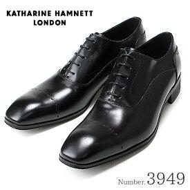 【ポイント20倍】キャサリンハムネット KATHARINE HAMNETT 3949 メンズビジネスシューズ 靴 紳士靴 内羽根 ストレートチップ ブラック 24.5cm〜27.0cm 紳士靴 本革 成人式 就活 リクルート 就職(1705)