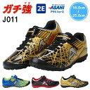 アサヒ ガチ強 J011 ジュニア スニーカー キッズ スニーカー 子供靴【KE7462】(1707)