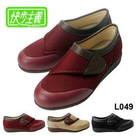 【32%OFF】アサヒ 快歩主義 L049 レディース 3E 婦人靴 女性用 日本製【KS2218】 両足 (1707)