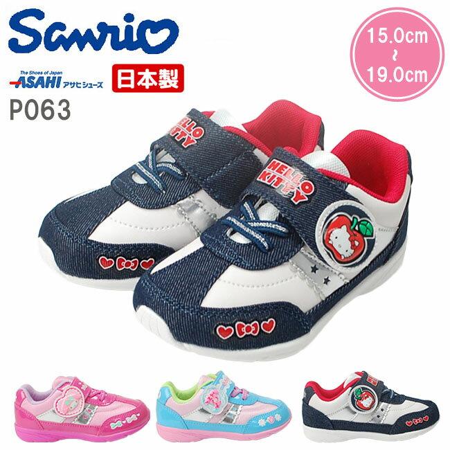 サンリオ キャラクターシューズ ハローキティ マイメロディ ボンボンリボン P063 【KC6635】(アサヒ)キッズスニーカー ベビーシューズ 子供靴 日本製 (1707)