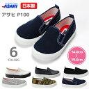 アサヒ P100 2E キッズスニーカー スリッポン 【KC3700】(アサヒ)【日本製】 子供靴