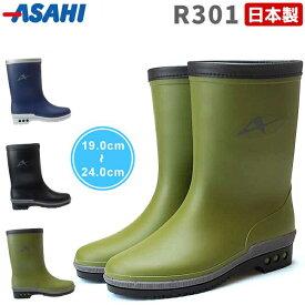 【4時間限定店内全品5%OFFクーポン】 アサヒ キッズ レインブーツ R301 日本製 KG3351 ジュニア 雨靴 (1707)