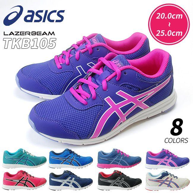 【今だけ送料無料】ASICS アシックス レーザービーム TKB105 LAZERBEAM 子供靴 ジュニア キッズ スニーカー こども 靴 シューズ 紐タイプ(1707)(E)