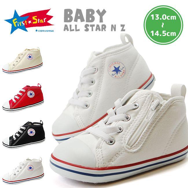 コンバース ベビー オールスター N Z ファーストスター キッズスニーカー CONVERSE BABY ALL STAR N Z 子供靴(1707)