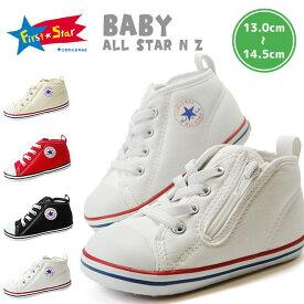 【ポイント10倍】コンバース ベビー オールスター N Z ファーストスター キッズスニーカー CONVERSE BABY ALL STAR N Z 子供靴 メンズ レディースブラック ホワイト レッド 13.0cm〜14.5cmキャンバス 靴 定番シューズ(1707)
