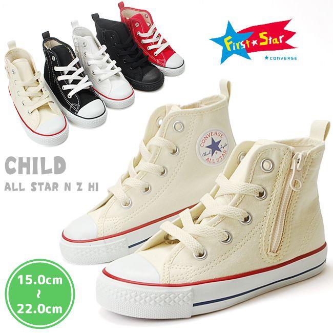 コンバース チャイルド オールスター N Z HI CONVERSE CHILD ALL STAR N Z HI 子供靴 キッズ スニーカー (1707)