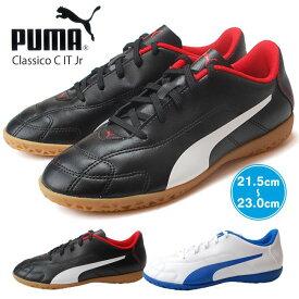 プーマ クラシコ C IT JR 104209 サッカー シューズ キッズスニーカー PUMA CLASICO C IT JR ジュニア 子供靴 トレーニング(1708)