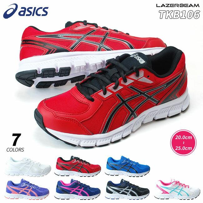 ASICS アシックス レーザービーム LAZERBEAM TKB106 子供靴 ジュニア キッズ スニーカー こども 靴 シューズ 紐タイプ(1712)