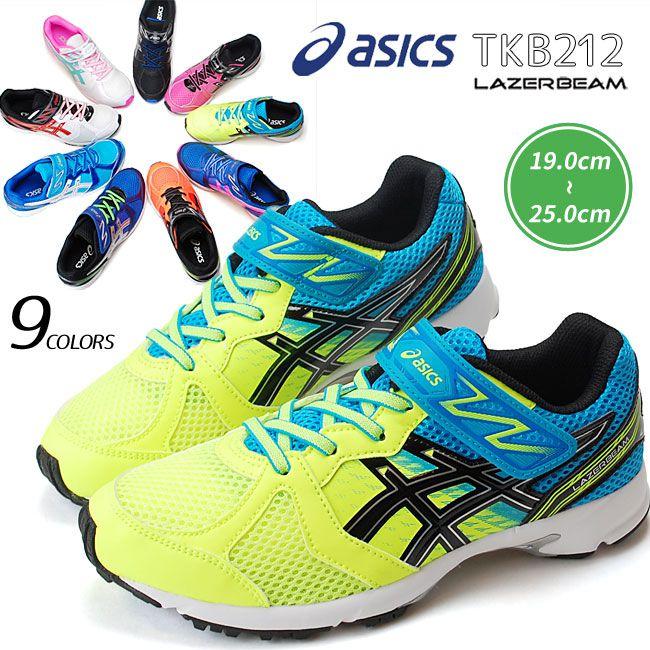 ASICS アシックス レーザービーム TKB212 LAZERBEAM 子供靴 ジュニア キッズ スニーカー こども 靴 シューズ マジックタイプ (1712)