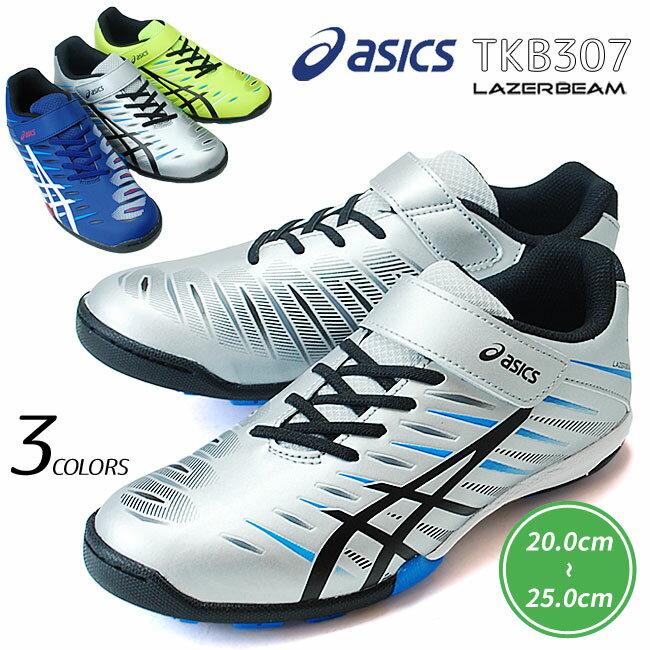 アシックス レーザービーム TKB307 ASICS LAZERBEAM 子供靴 ジュニア キッズ スニーカー こども 靴 シューズ マジックタイプ (1712)