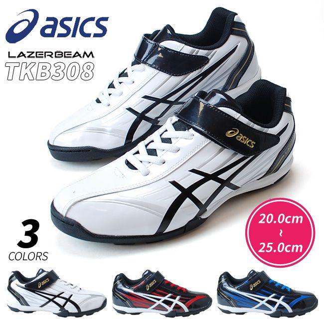 ASICS アシックス レーザービーム LAZERBEAM TKB308 子供靴 ジュニア キッズ スニーカー こども 靴 シューズ 紐タイプ(1712)