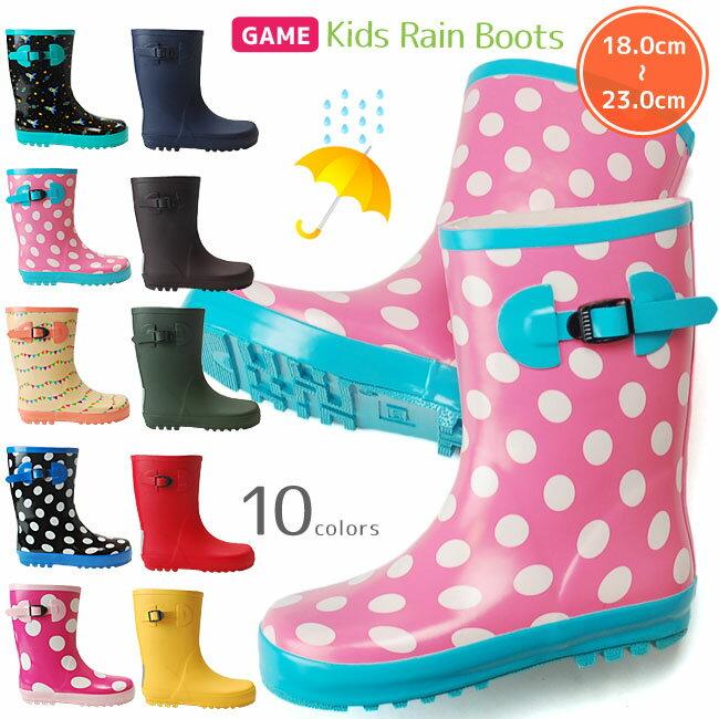 キッズ ゲーム 1317 レインブーツ レインシューズ レイン ジュニア キッズ GAME 子供靴 女の子 男の子 雨靴 長靴 通園 通学 (1712)