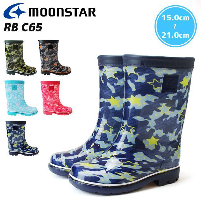 ムーンスター RB-C65 チャイルドレインブーツ moonstar ジュニア ガールズ 子供靴 キッズ 2E (1712)
