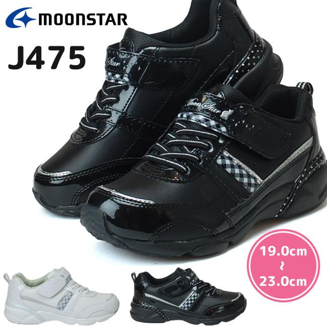 ムーンスター シュガー SG J475 キッズスニーカー MoonStar 女児 女の子 キッズ スニーカー 運動会 学校 かけっこ 女子 子供 小学生 ジュニア ホワイト ブラック (1712)