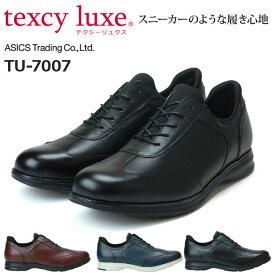テクシーリュクス texcy luxe TU-7007 メンズビジネスシューズ 本革 3E 外羽根 ウィングチップ ブラック ワイン ダークブルー 24.5〜27cm 紳士靴 疲れない カジュアルシューズ アシックス商事 (1802)