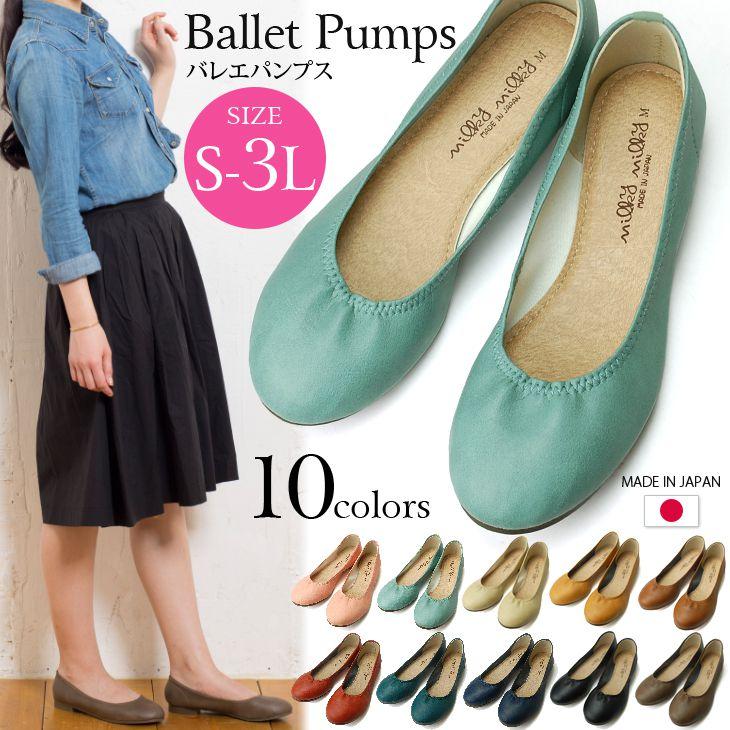 パンプス ぺたんこ 痛くない 日本製 23010 1.5cmヒール レディース バレエパンプス ペタンコシューズ ぺたんこ靴 フラットシューズ バレーシューズ ペタンコ かわいい おしゃれ 歩きやすい(1712)